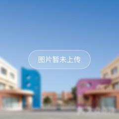 咸安区外国语实验小学